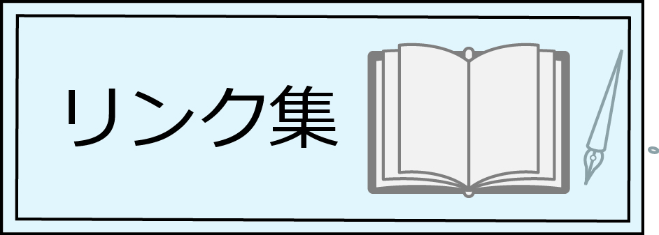 リンク集_バナー.jpg