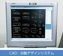 CAD(自動デザインシステム)