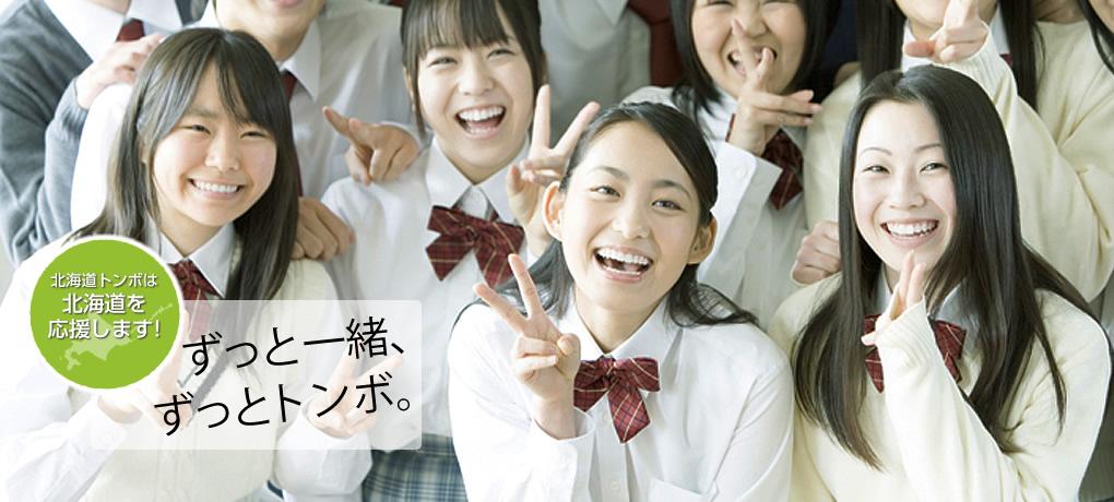 北海道トンボは北海道を応援します!ずっと一緒、ずっとトンボ。