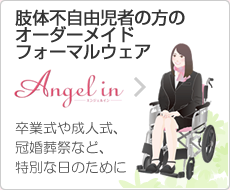 Angel in エンジェルイン 肢体不自由児者の方のオーダーメイドフォーマルウェア 卒業式や成人式、冠婚葬祭など、特別な日のために