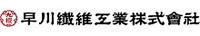 早川繊維互業株式会社