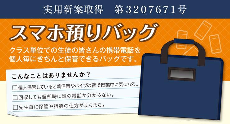 実用新案取得 第3207671号 スマホ預りバッグ クラス単位での生徒の皆さんの携帯電話を個人毎にきちんと保管できるバッグです。