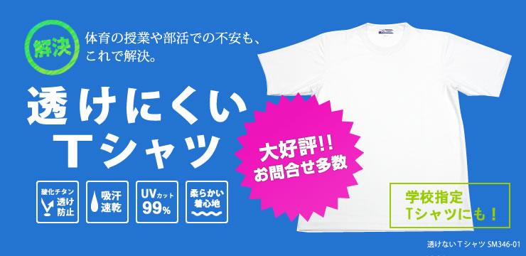 透けにくいTシャツ