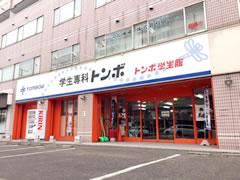 学生専科トンボ 函館店